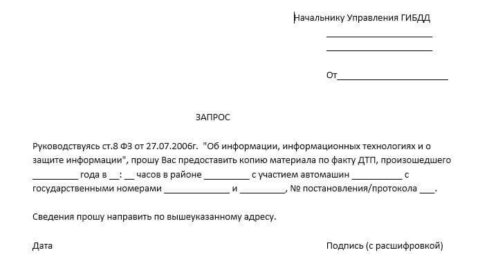 Запрос в суд о предоставлении заверенной копии справки дтп мобиль переведу