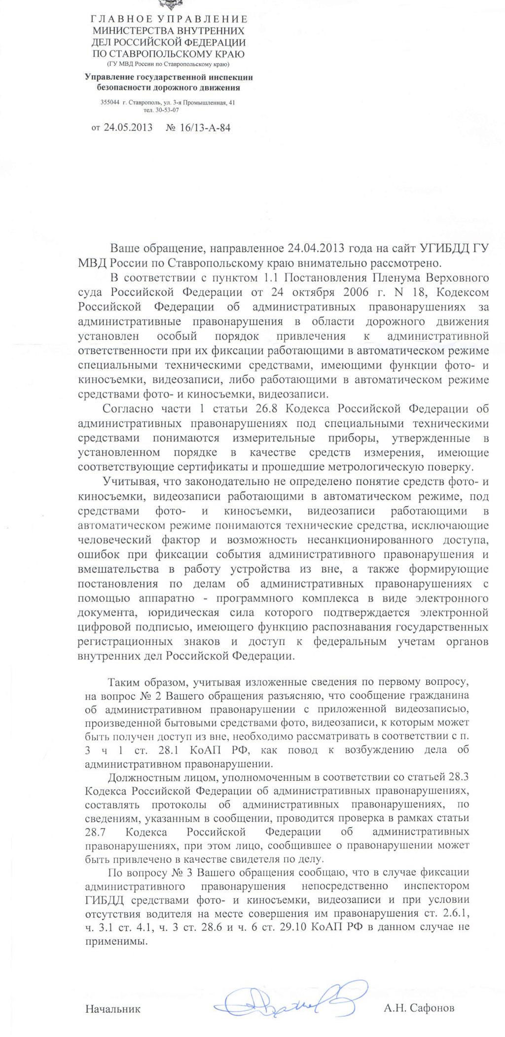 бланк протокола за нарушение пдд