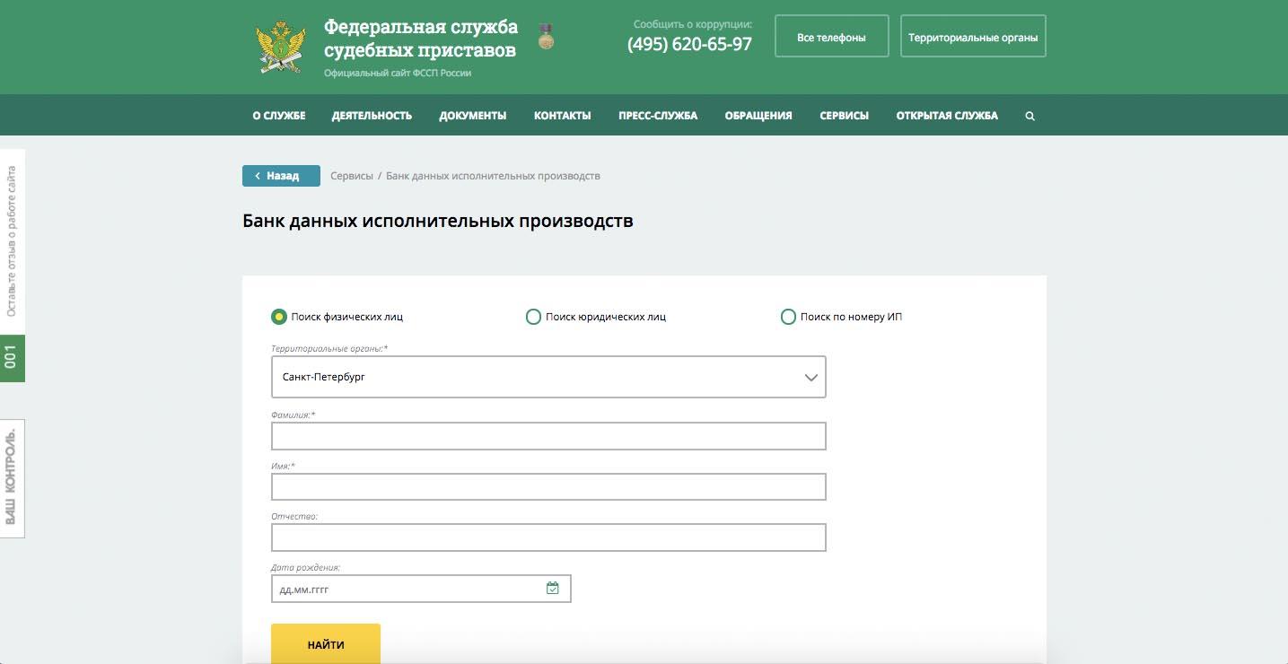 Информационный не официальный сайт о Федеральной службе судебных приставов Москвы