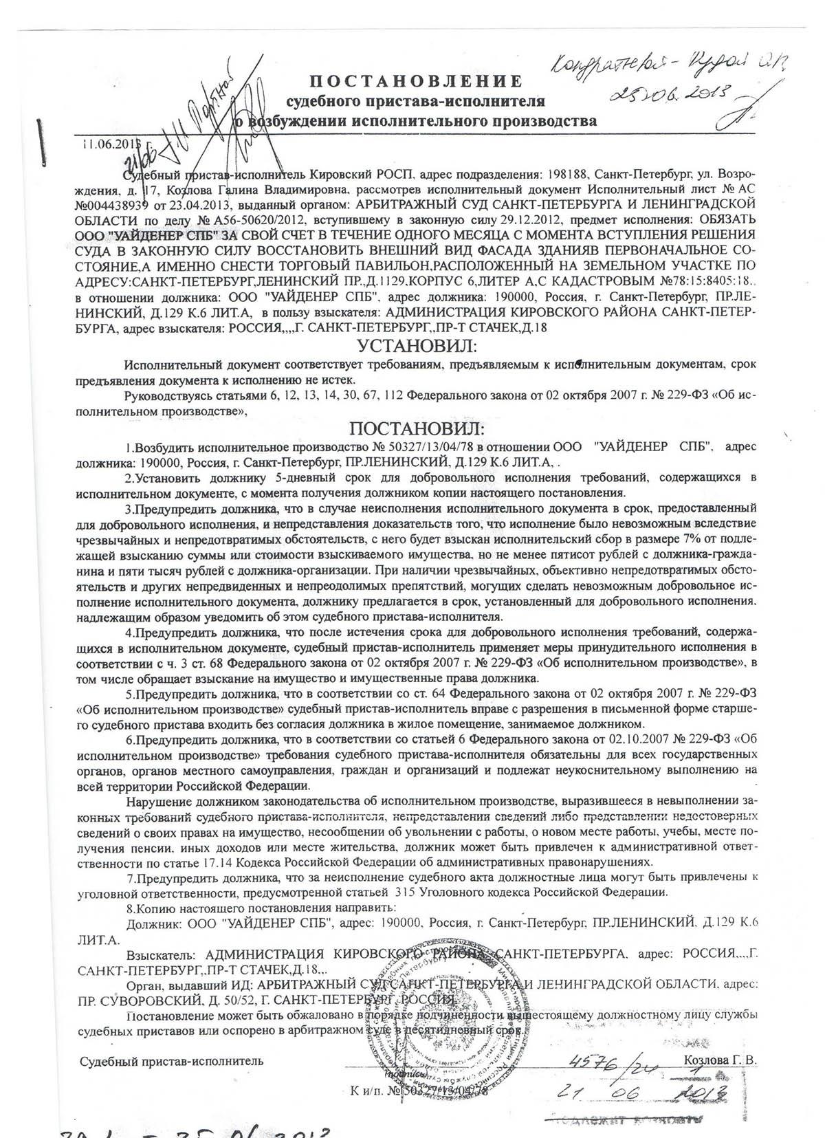 юридическая консультация должник