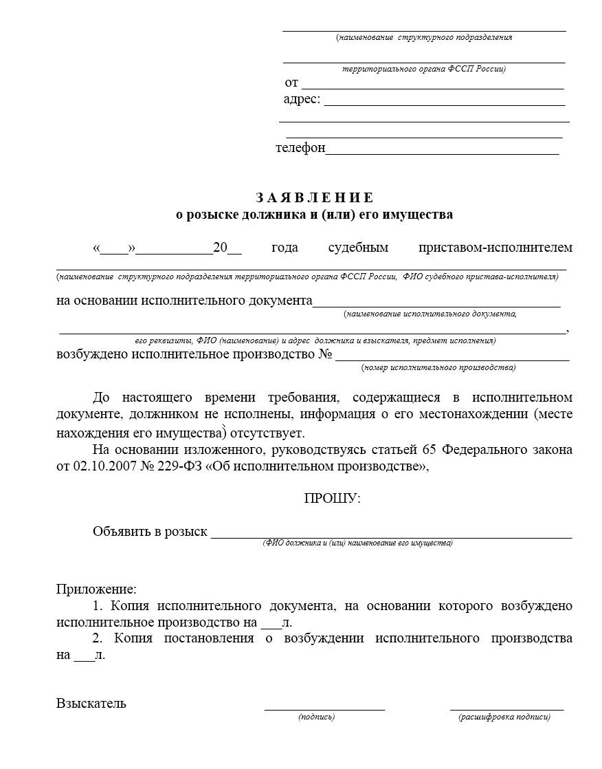 Образец заявления на увольнение в связи с переводом Образцы и примеры