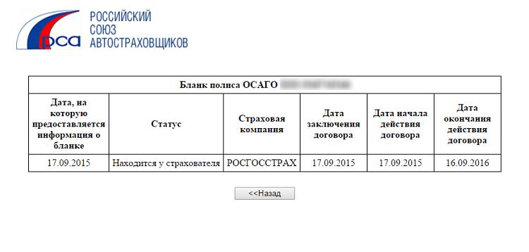 Единая страховая база данных ОСАГО