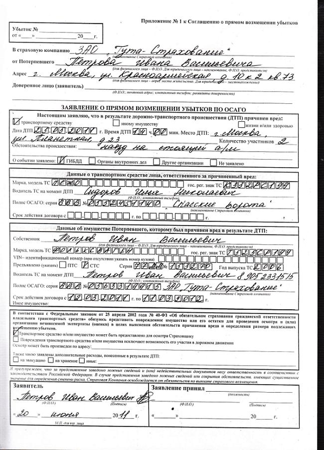 образец заполнения заявления на лицензию на алкоголь