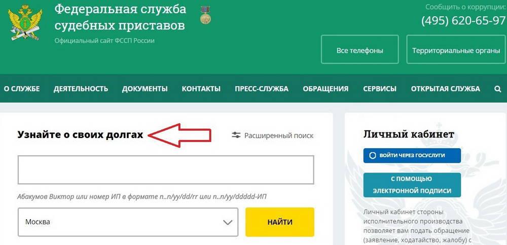 фссп россии проверка задолженности по фамилии онлайн