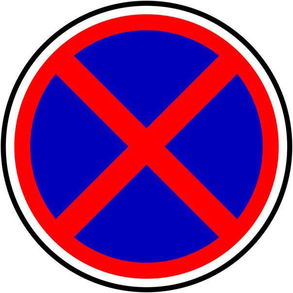 разрешена ли инвалидам стоянка под знаком остановка запрещена