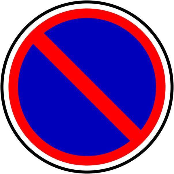 высадить пассажира под запрещающим знаком