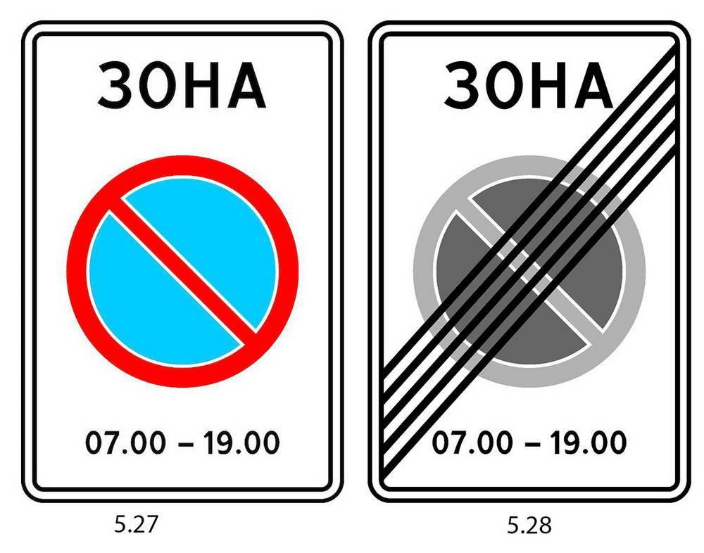 штраф за стоянка под знаком остановка запрещена в
