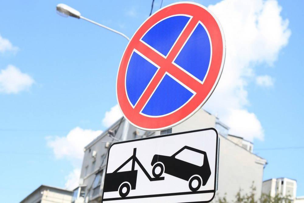 штраф за парковку под знаком парковка запрещена по четным дням