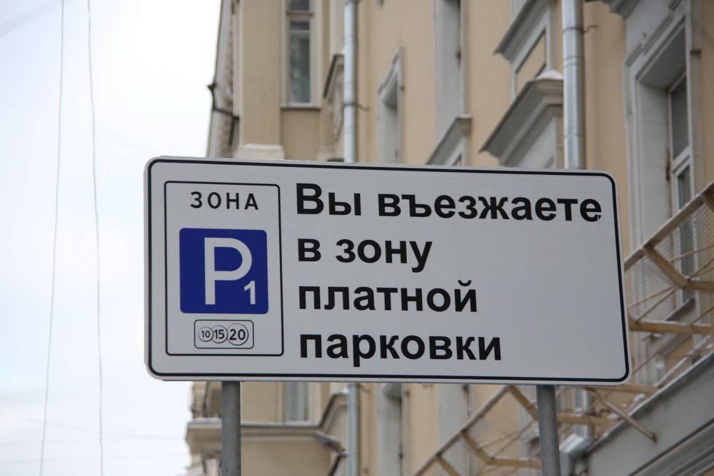 штраф за остановку под знаком место для инвалидов