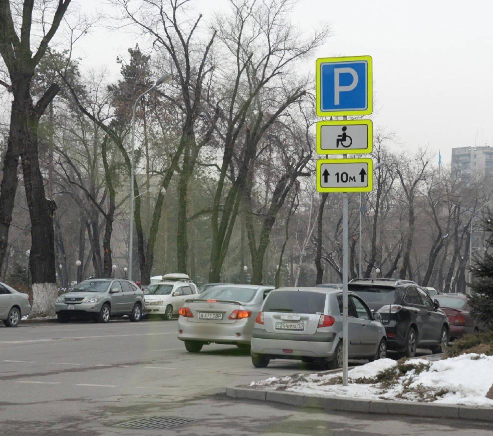 штраф за парковку под знаком стоянка для инвалидов