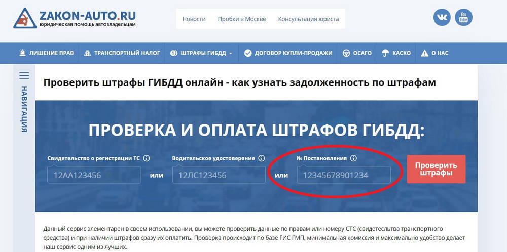 Штрафы гибдд онлайн по номеру автомобиля екатеринбург