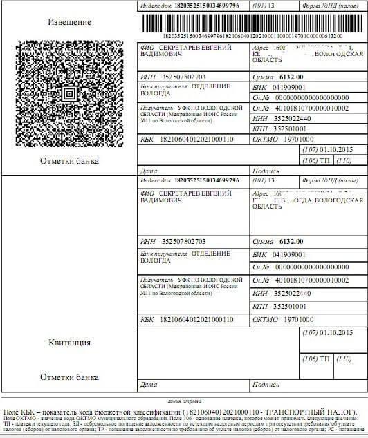 Задолженность по транспортному налогу распечатать квитанцию еще