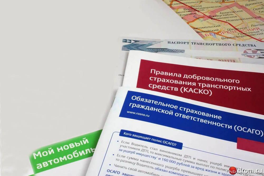 Документы для получения ОСАГО в 2020 году