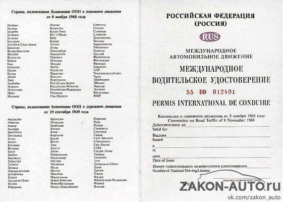 Заявление На Международные Водительские Права Образец Заполнения - фото 11