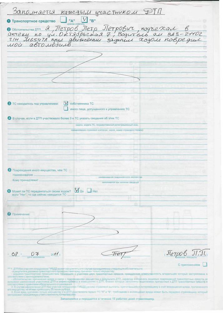 заявление о дтп в гаи образец