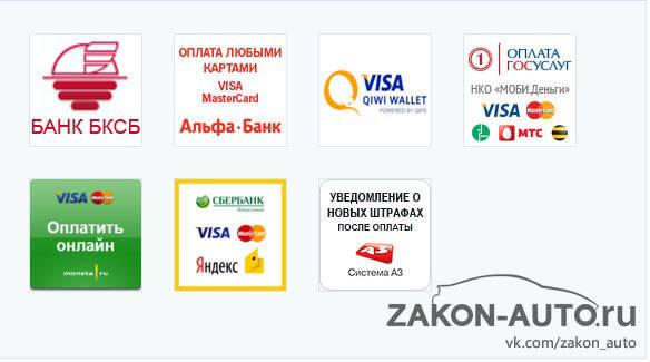 Яндекс штрафы гибдд онлайн проверка по номеру авто