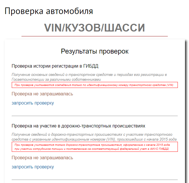 пробить авто по вин коду бесплатно в гибдд онлайн официальный сайт уфа деньги под залог ноутбука в спб