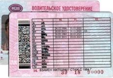 Категории водительских прав — расшифровка водительского удостоверения нового образца 2019 года с категориями транспортных средств