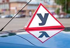 Замена водительских прав по окончанию срока действия