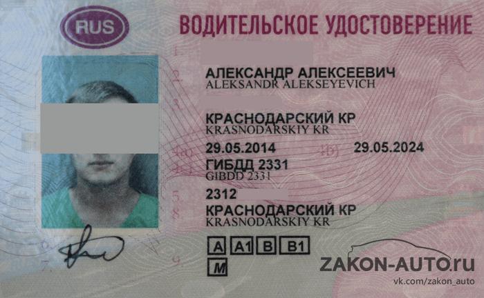 категории водительского удостоверения нового образца 2015 - фото 2