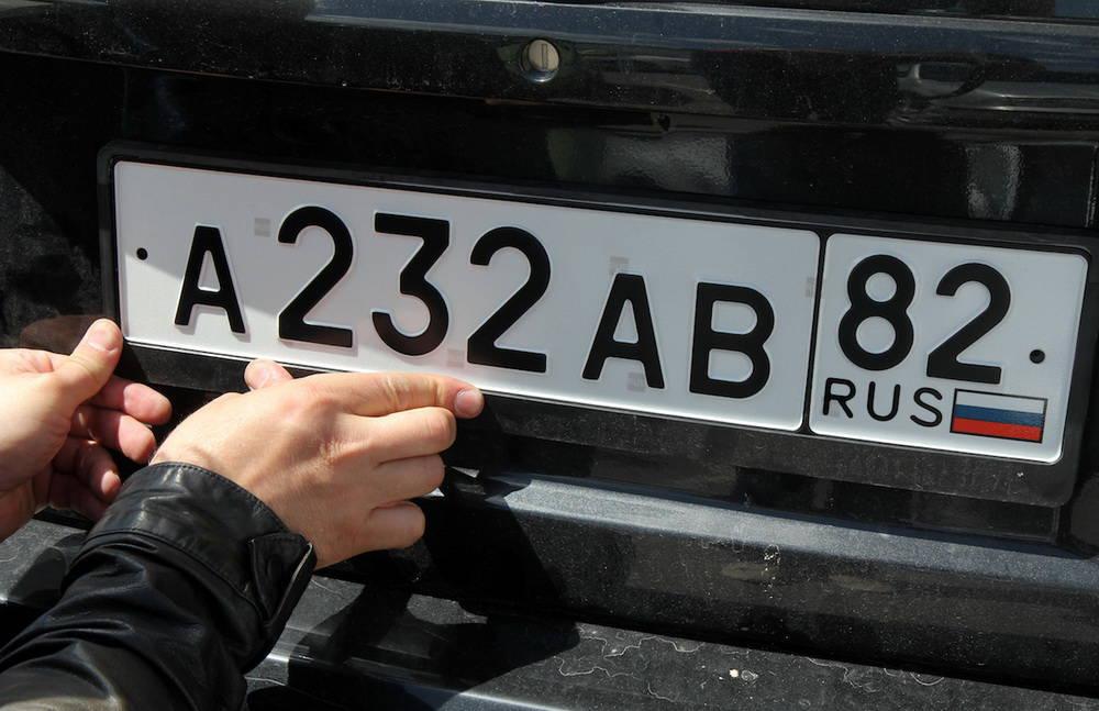 Как получить дубликат номера на машину