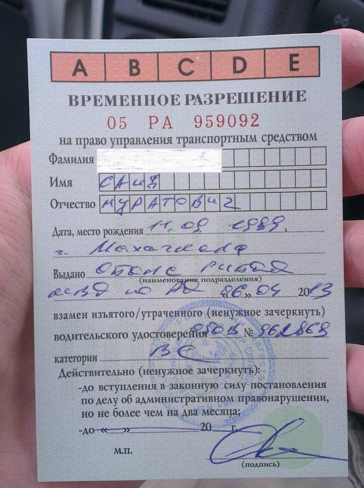 Как сделать водительское удостоверение фото 703