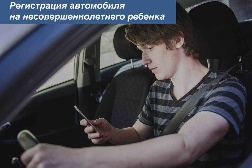 Зарегистрировать автомобиль на ребенка