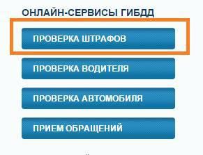 Как узнать есть или нет штрафы омск