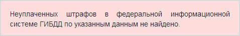 Гибдд официальный сайт штрафы узнать по номеру машины р642хт 190