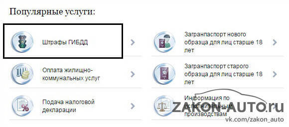 проверка штрафов с фото гибдд онлайн официальный сайт по