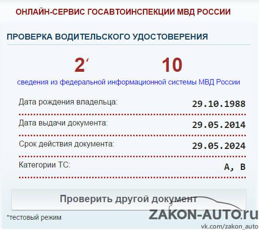 Проверка водительского удостоверения на подлинность и лишение онлайн