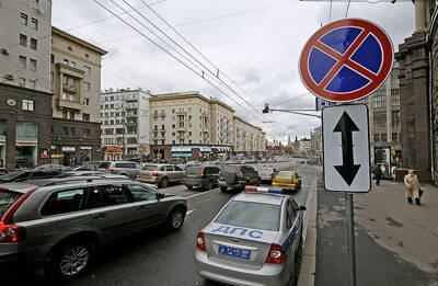 остановка транспортного средства под знаком стоянка запрещена