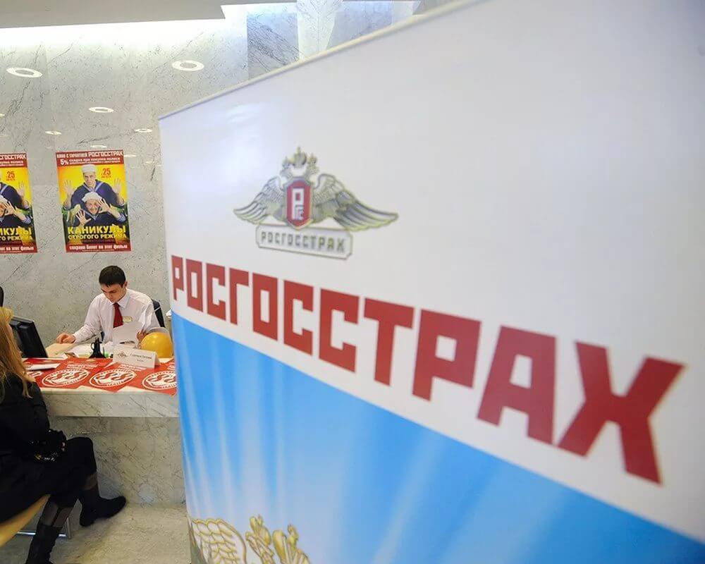 Изображение - Страхование машины без страхования жизни strahovka-rosgosstrah