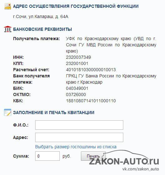 квитанция на оплату госпошлины на замену водительского удостоверения бланк