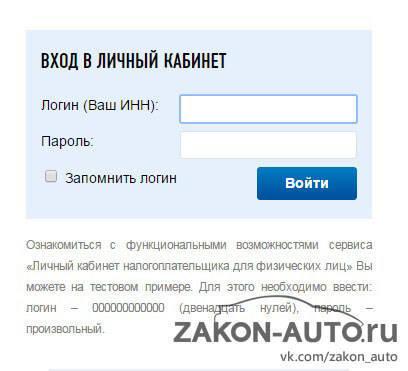 Как узнать транспортный налог по ИНН физического лица — проверить задолженность налога на машину по ИНН