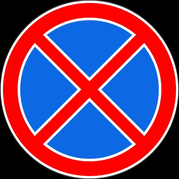 Знаки запрещающие стоянку