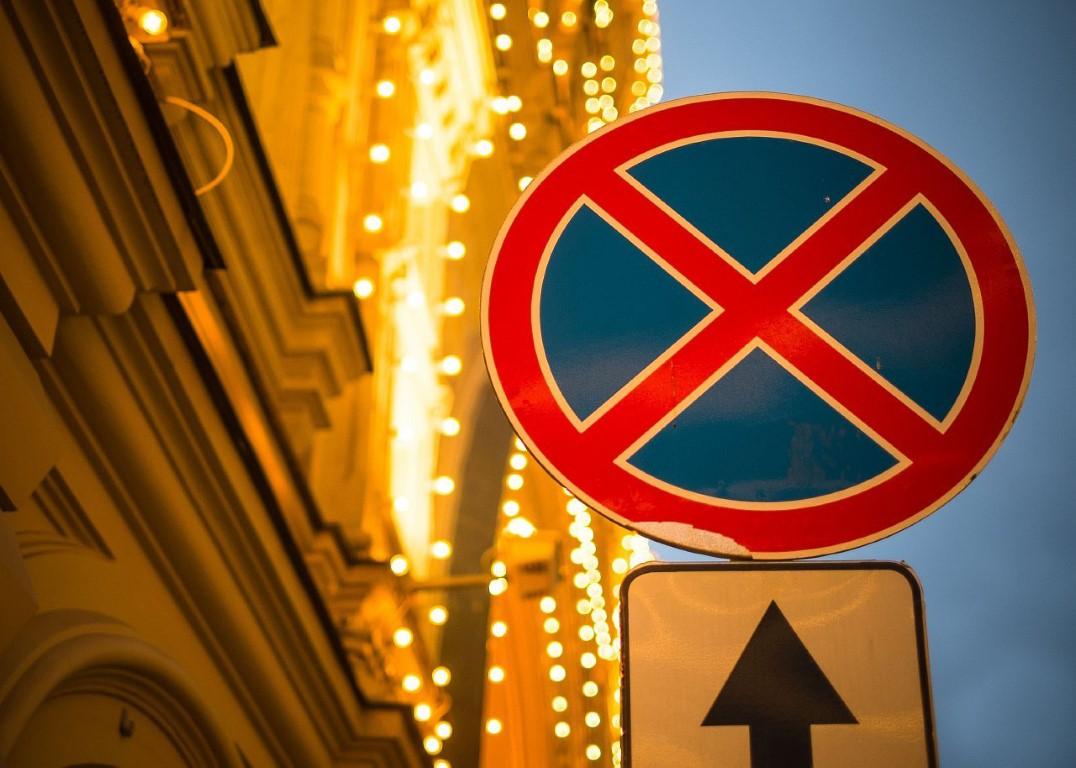 Знак остановка и парковка запрещена