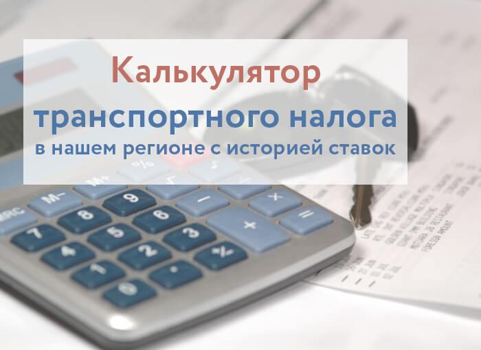Ставки транспортного налога в г тольятти 2013 г таблица как заказать прогноз на спорт