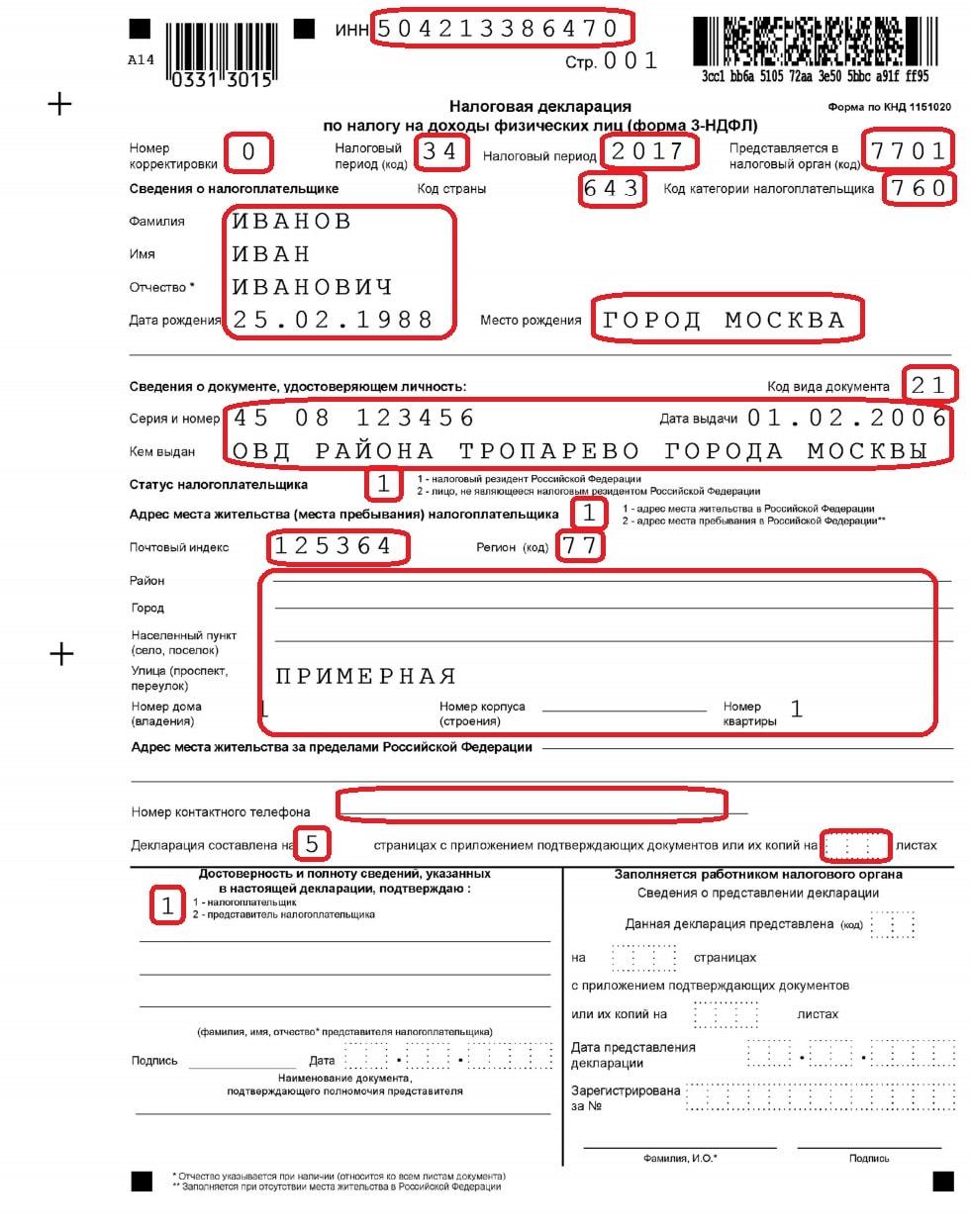 Какие документы нужны при перерасчете пенсии после увольнения с работы