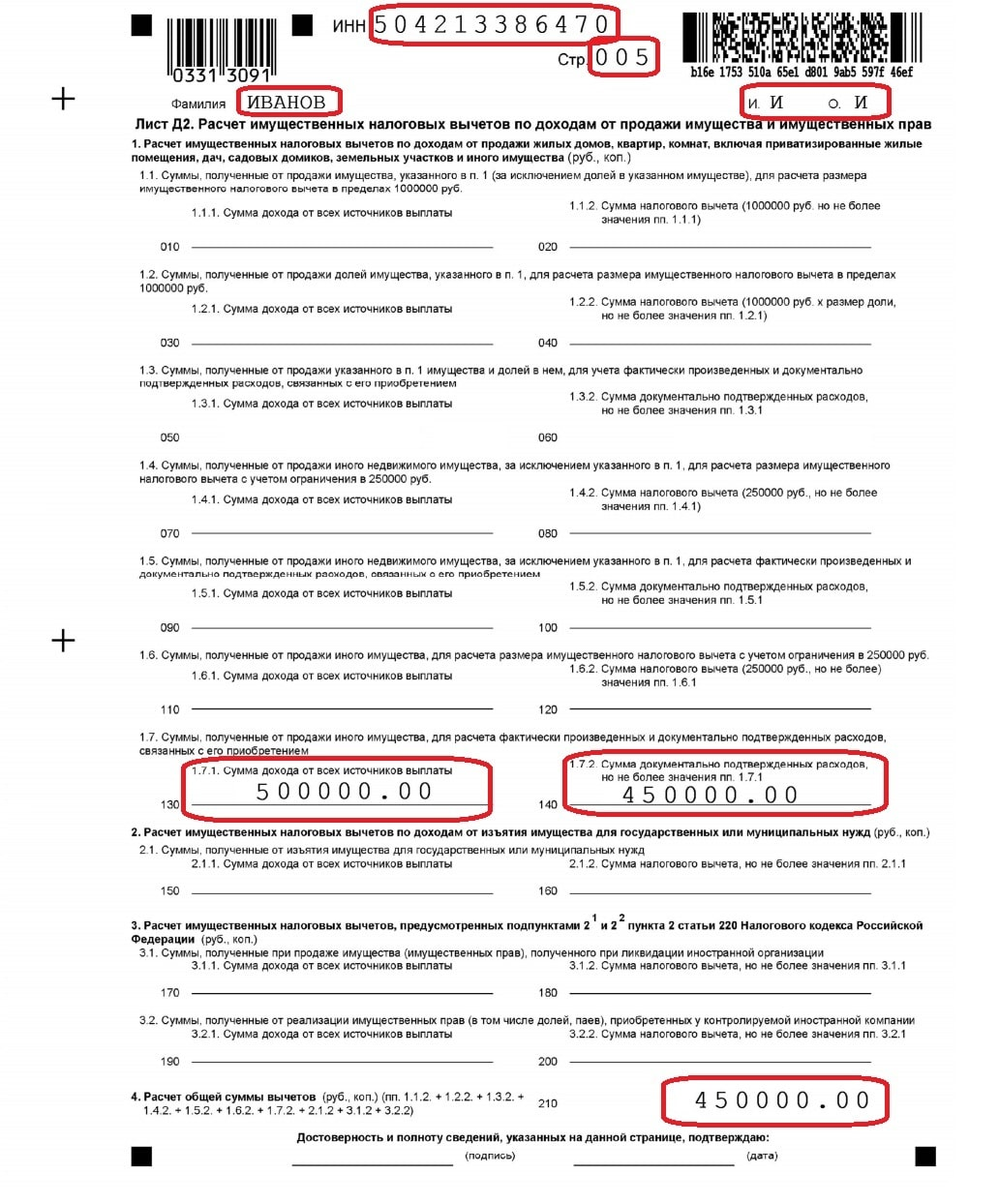 Ндфл 3 при продаже автомобиля расторжение трудового договора по соглашению сторон статья