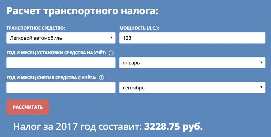 Ставки транспортного налога на 2012 год в калининградской обл интернете быстро заработать 100 рублей