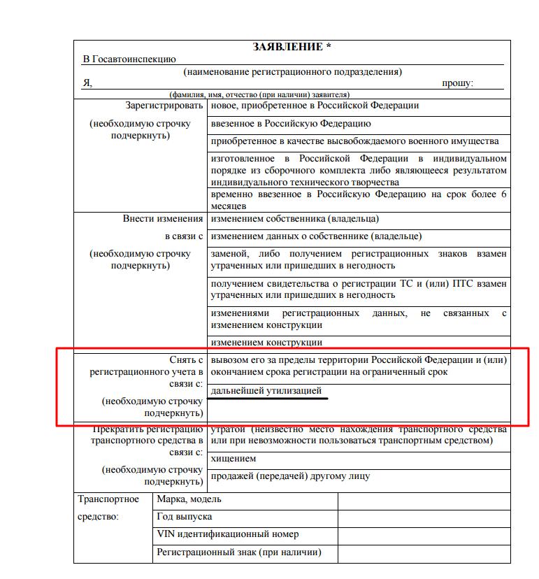 Как утилизировать авто в ГИБДД без автомобиля, документов или номеров
