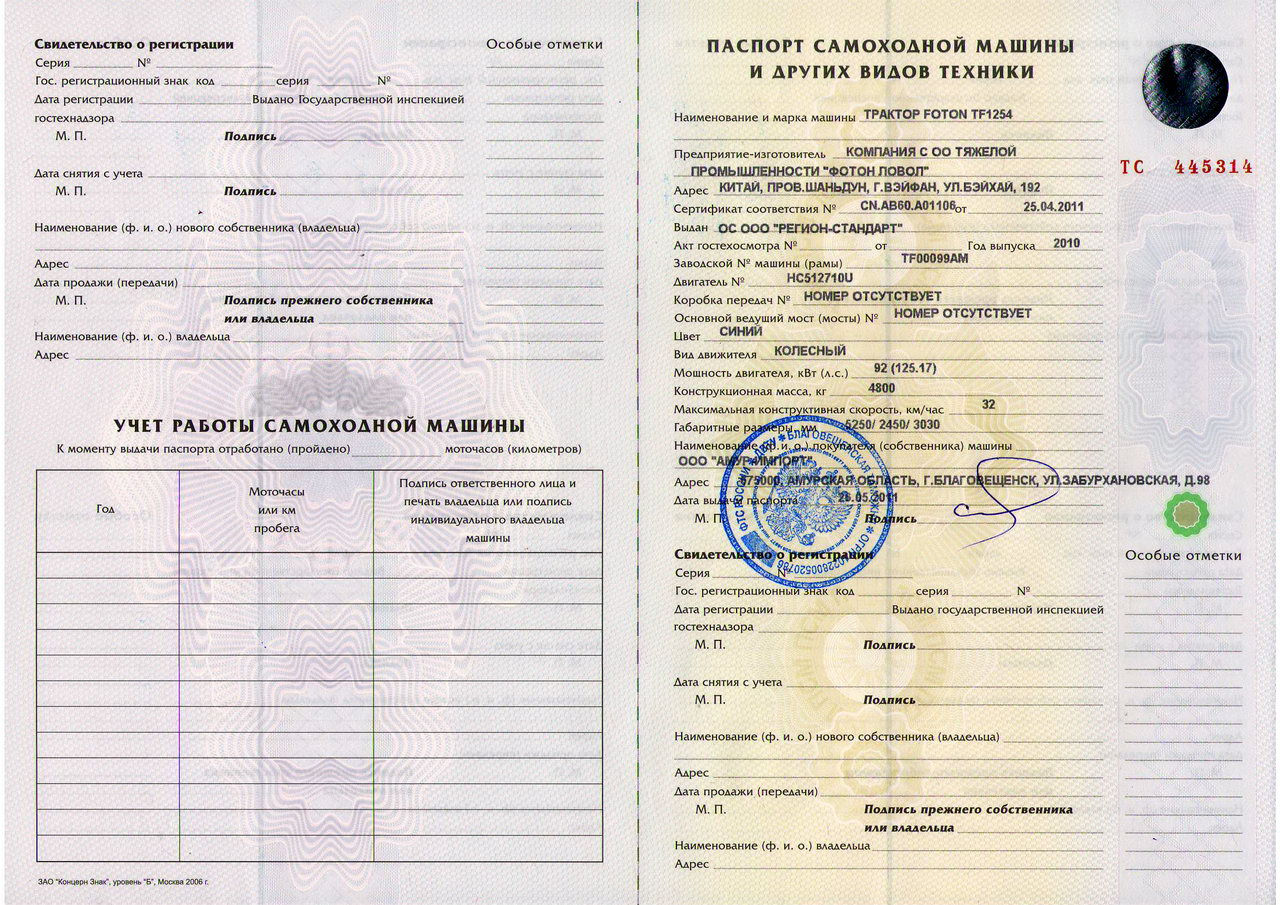 Как регистрировать залог на самоходную машину деньги под залог квартиры в нижнем новгороде банк