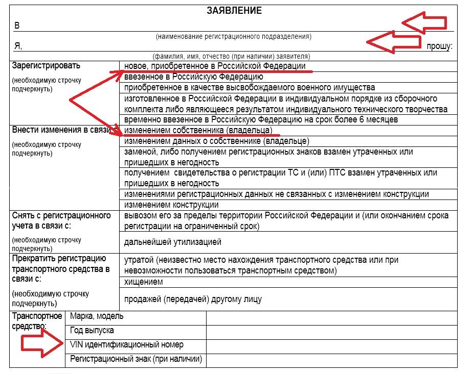 Какие документы нужно брать с собой для постановки машины на учет