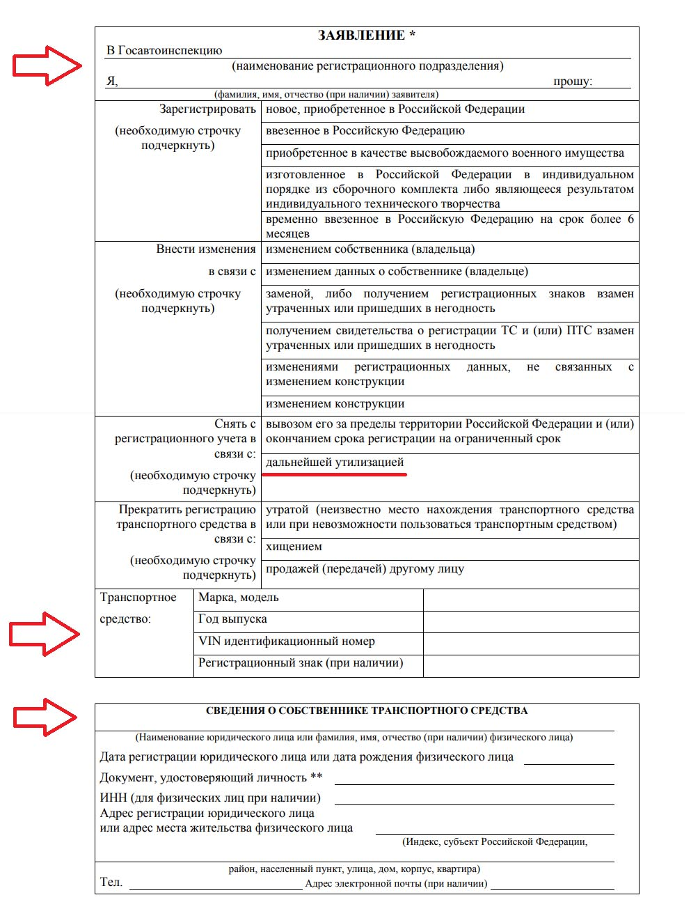 Госавтоинспекция: Направление обращения 6