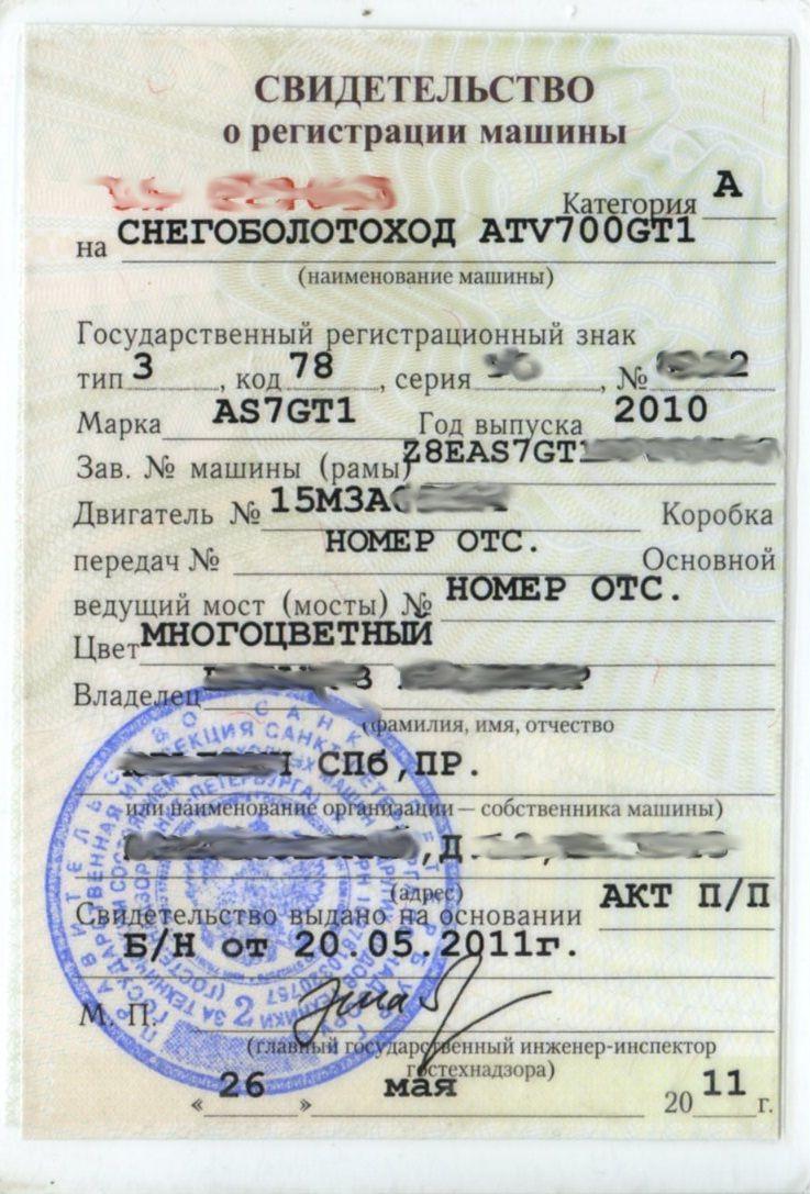 Уникума Регистрация самоходной техники смотрел