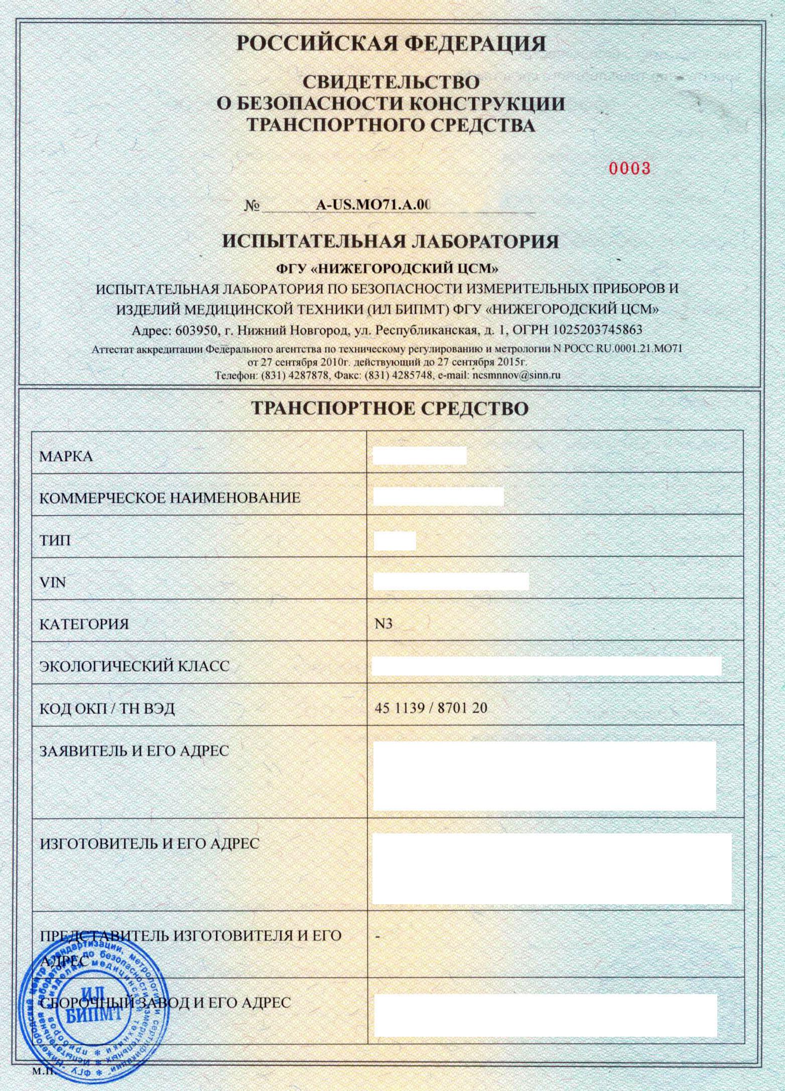 Как зарегистрировать легковой прицеп?