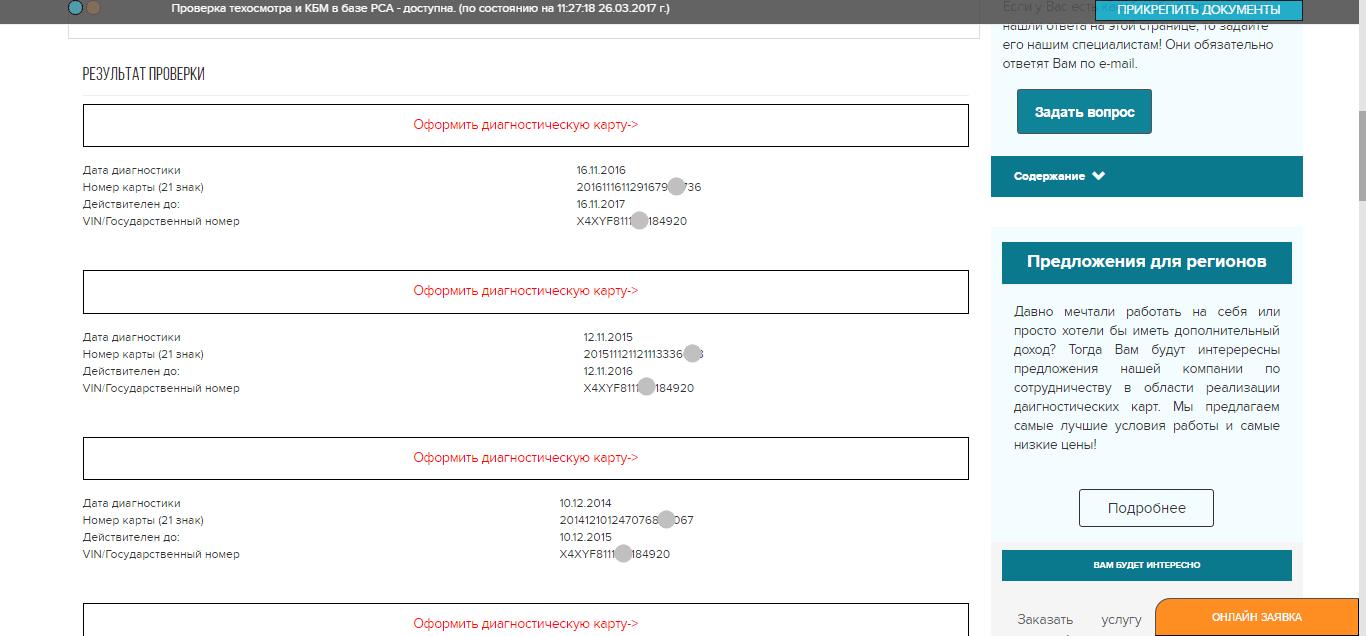 Как проверить регистрацию техосмотр по номеру авто