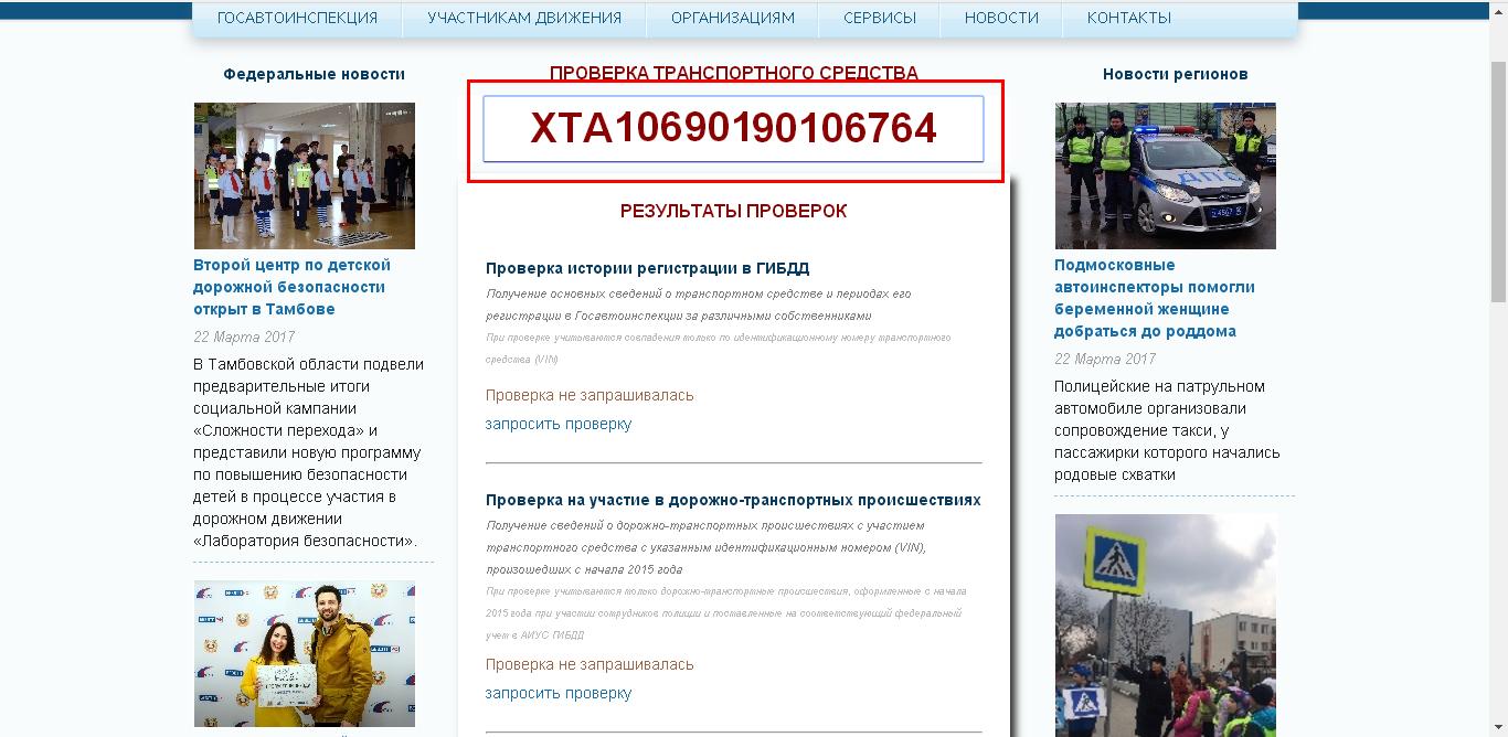 Проверить машину на арест судебных приставов (ФССП)