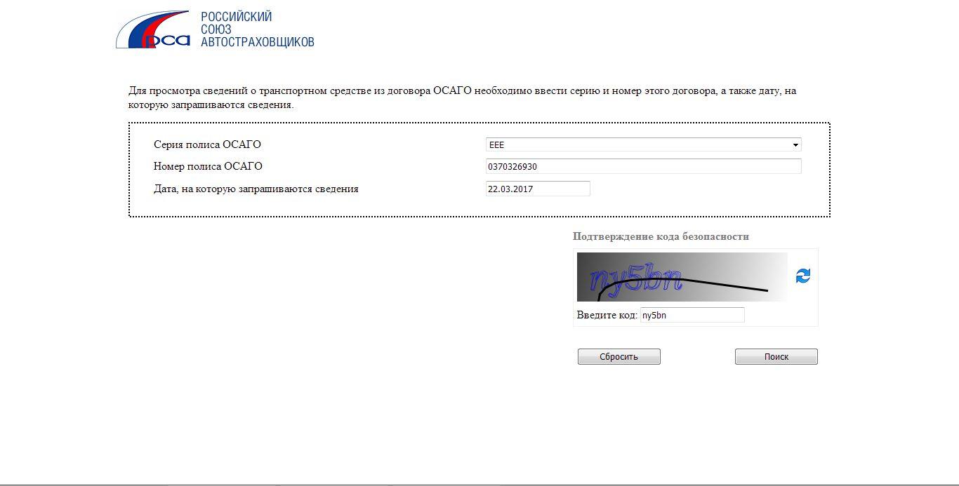 как узнать владельца авто по номеру машины украинаосаго онлайн купить чебоксары альфа банк